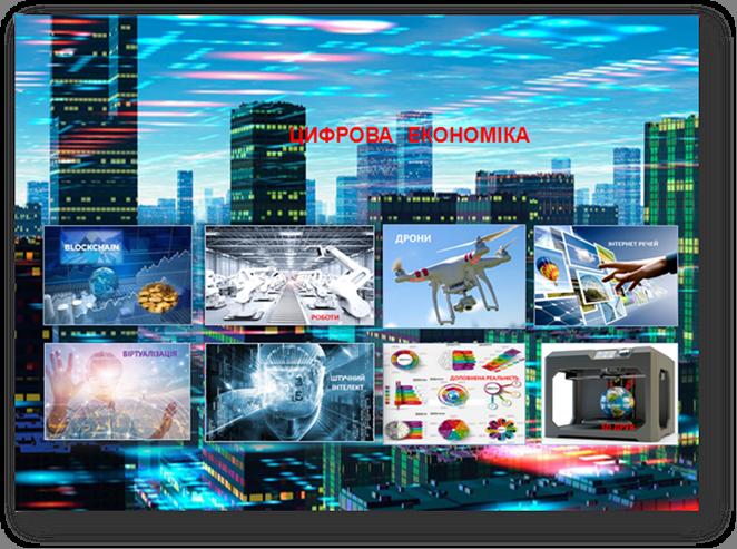 Інформаційні системи і технології в обліку
